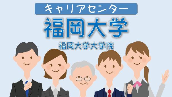 福岡大学(福大)キャリアセンター