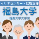 福島大学・福島大学大学院の就職支援課(キャリアセンター)