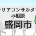 iwatemorioka-careerconsultantsoudan