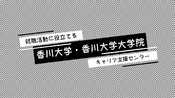 《就職に役立てる》香川大学・香川大学大学院のキャリア支援センターとは?