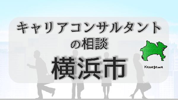 kanagawa-yokohama-careerconsultantsoudan
