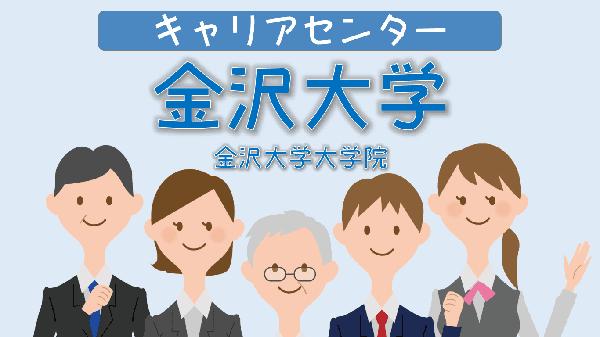 金沢大学・金沢大学大学院の就職支援室(キャリアセンター)