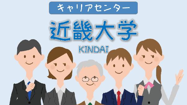 近畿大学キャリアセンター