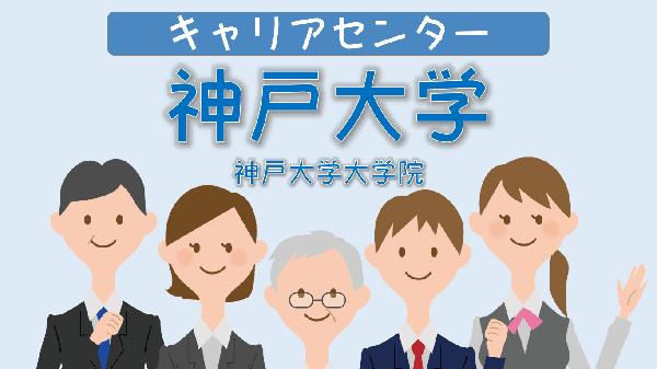 神戸大学・神戸大学大学院のキャリアセンター