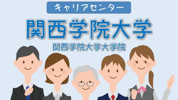 関西学院大学キャリアセンター