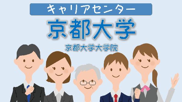 京都大学・京都大学大学院のキャリアサポートルーム(キャリアセンター)