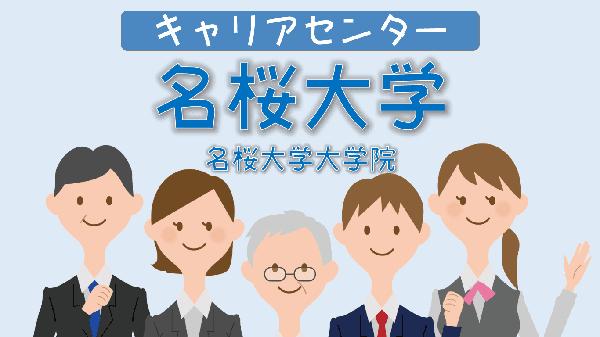 名桜大学・名桜大学大学院キャリアセンター