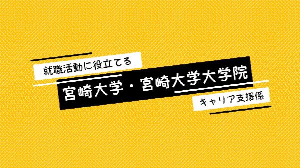 《就職に役立てる》宮崎大学・宮崎大学大学院のキャリア支援係(キャリアセンター)とは?