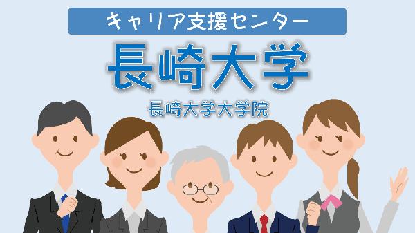 長崎大学・長崎大学大学院のキャリアセンター