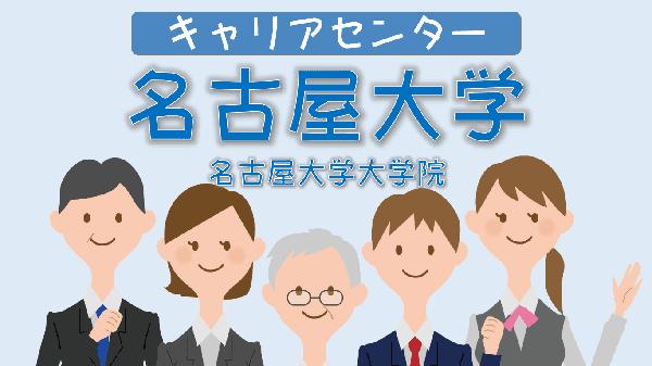名古屋大学(名大)キャリアセンター