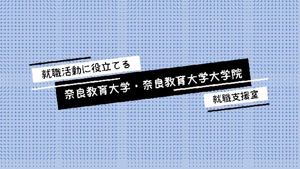 《就職に役立てる》奈良教育大学・奈良教育大学大学院の就職支援室(キャリアセンター)とは?
