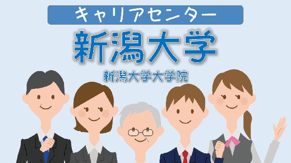 新潟大学・新潟大学大学院のキャリアセンター
