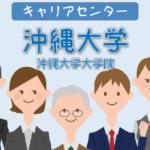 沖縄大学就職支援課(キャリアセンター)