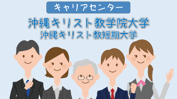 沖縄キリスト教学院大学