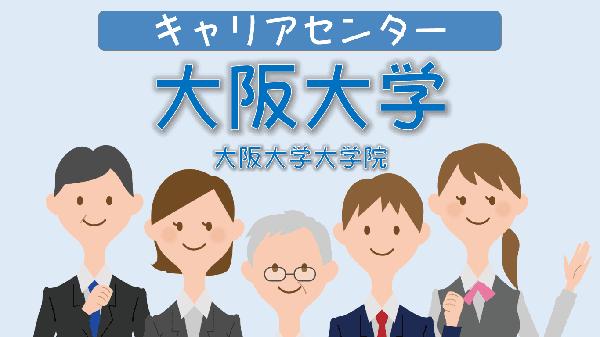大阪大学・大阪大学大学院のキャリアセンター