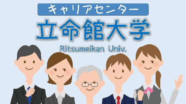 立命館大学キャリアセンター