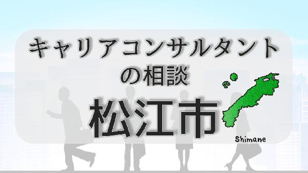shimanematsue-careerconsultantsoudan