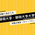 《就職に役立てる》静岡大学・静岡大学大学院の就職支援室(キャリアセンター)とは?