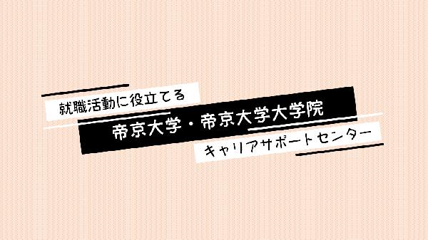 《就職に役立てる》帝京大学・帝京大学大学院のキャリアサポートセンターとは?