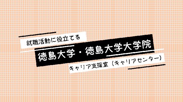 《就職に役立てる》徳島大学・徳島大学大学院のキャリア支援室(キャリアセンター)とは?
