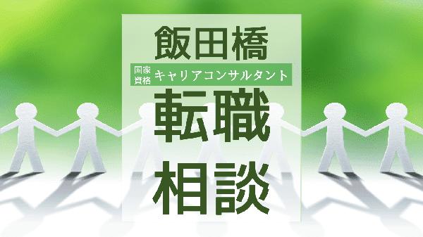 tokyo-iidabashi-tenshoku-soudan
