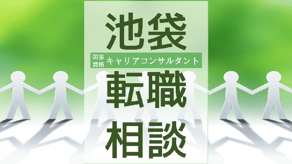 tokyo-ikebukuro-tenshoku-soudan