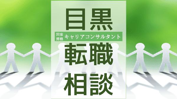 tokyo-meguro-tenshoku-soudan