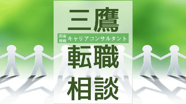tokyo-mitaka-tenshoku-soudan