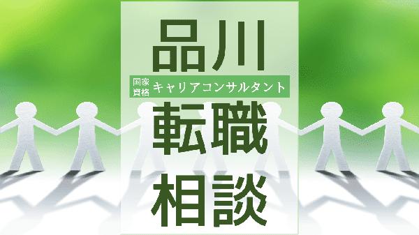 tokyo-shinagawa-tenshoku-soudan