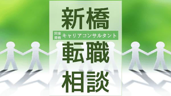 tokyo-shinbashi-tenshoku-soudan