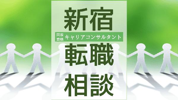 tokyo-shinjuku-tenshoku-soudan