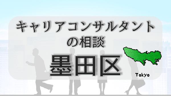 tokyo-sumida-careerconsultantsoudan