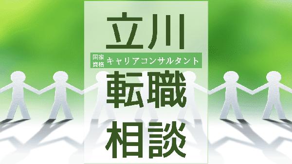 tokyo-tachikawa-tenshoku-soudan
