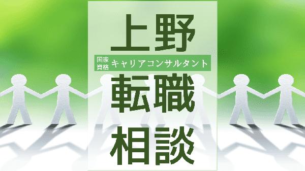 tokyo-ueno-tenshoku-soudan