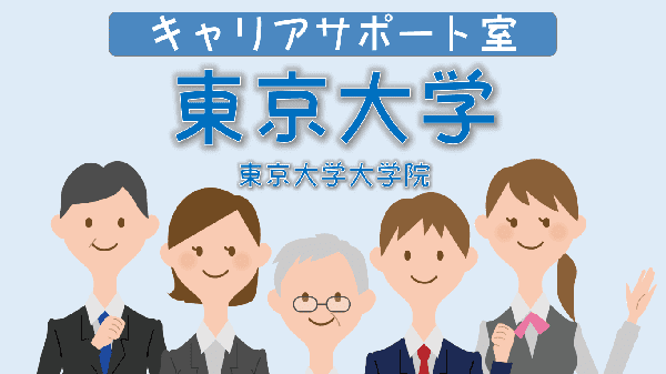 東京大学・東京大学大学院のキャリアサポート室