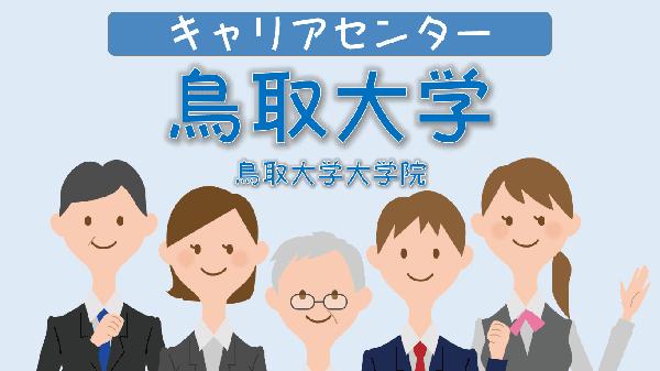 鳥取大学・鳥取大学大学院のキャリアセンター