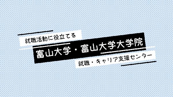 《就職に役立てる》富山大学・富山大学大学院の就職・キャリア支援センターとは?