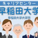 早稲田大学・早稲田大学大学院のキャリアセンター