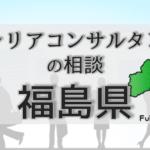 福島のキャリアコンサルタントの相談