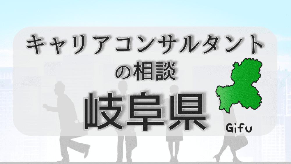 岐阜のキャリアコンサルタントの相談