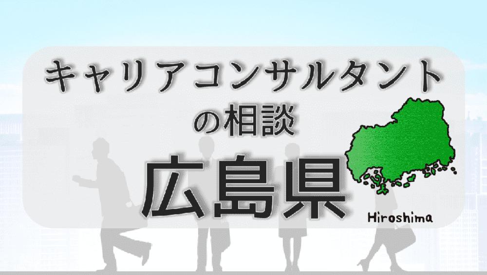 広島のキャリアコンサルタントの相談