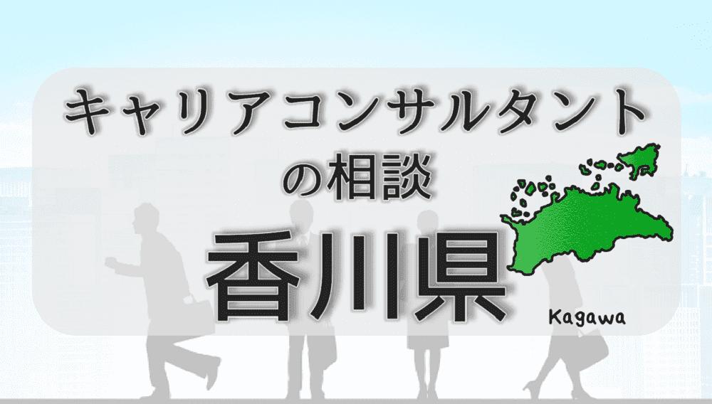 香川のキャリアコンサルタントの相談