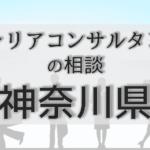神奈川のキャリアコンサルタントの相談