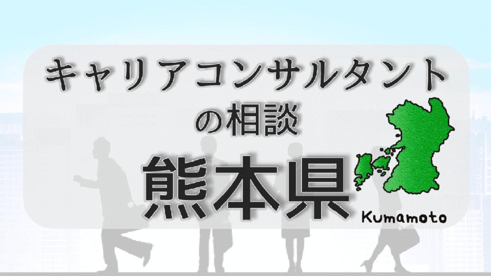 熊本のキャリアコンサルタントの相談