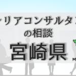 宮崎のキャリアコンサルタントの相談