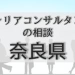 奈良のキャリアコンサルタントの相談
