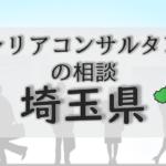 埼玉のキャリアコンサルタントの相談