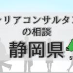 静岡のキャリアコンサルタントの相談