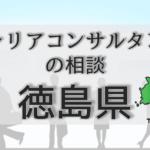 徳島のキャリアコンサルタントの相談