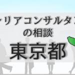 東京のキャリアコンサルタントの相談